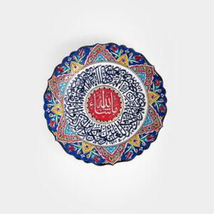 Chef Wan's Turkish Islamic Artisanal Plates (30cm)(DARK BLUE + YELLOW)