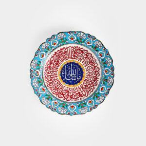 Chef Wan's Turkish Islamic Artisanal Plates (30cm)(LIGHT BLUE)